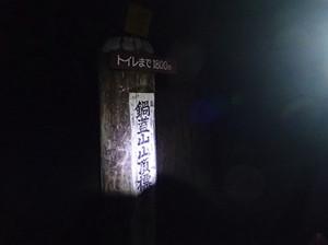 Pa260551
